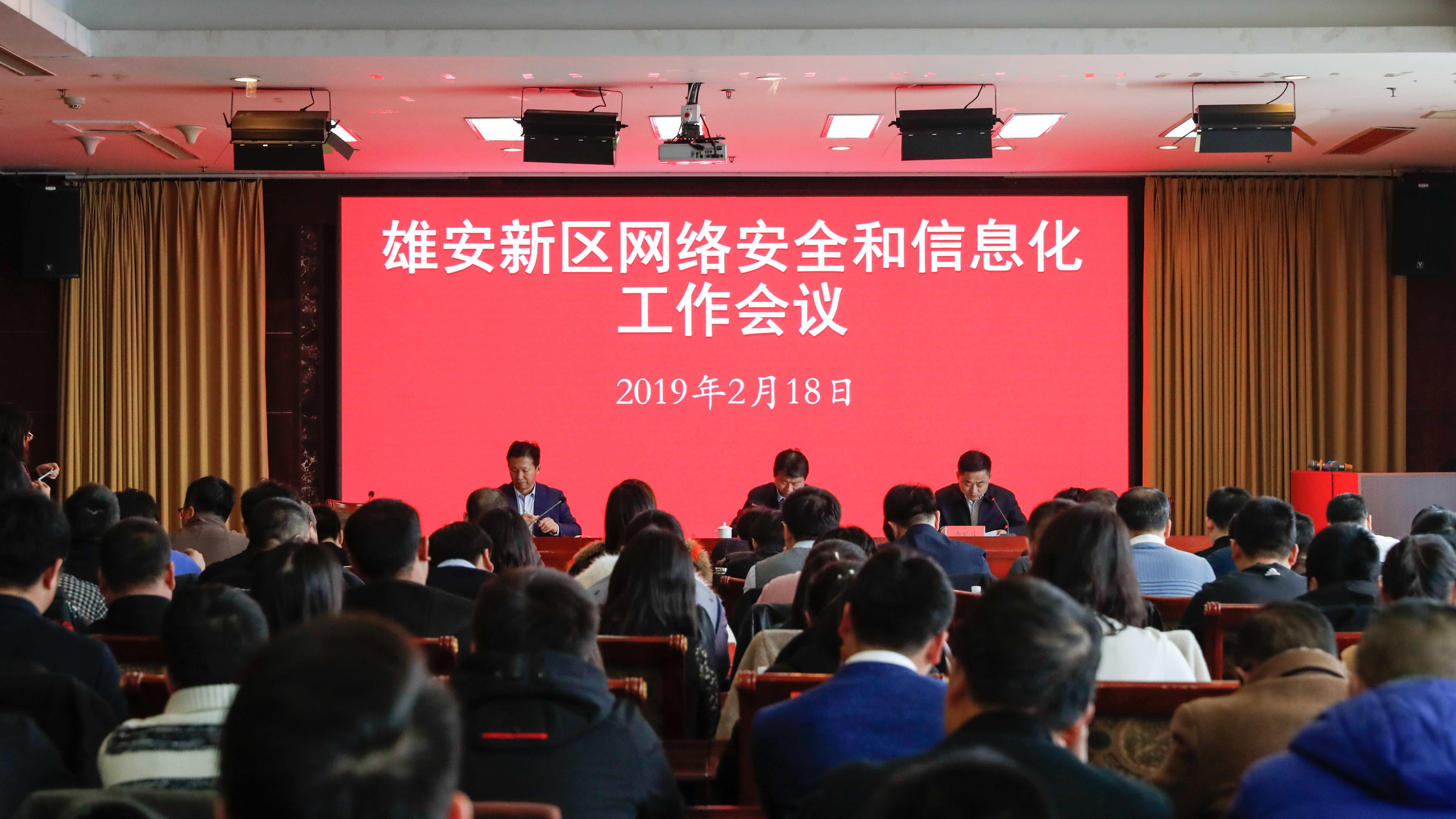 雄安新区网络安全和信息化工作会议召开