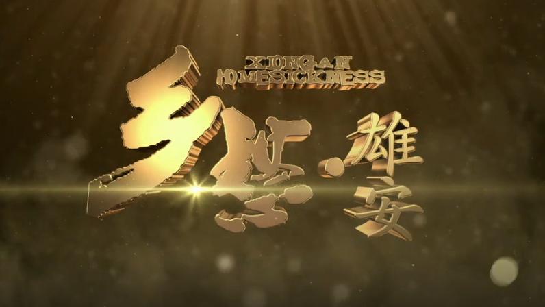 【视频】乡愁雄安 古韵梅花天地心