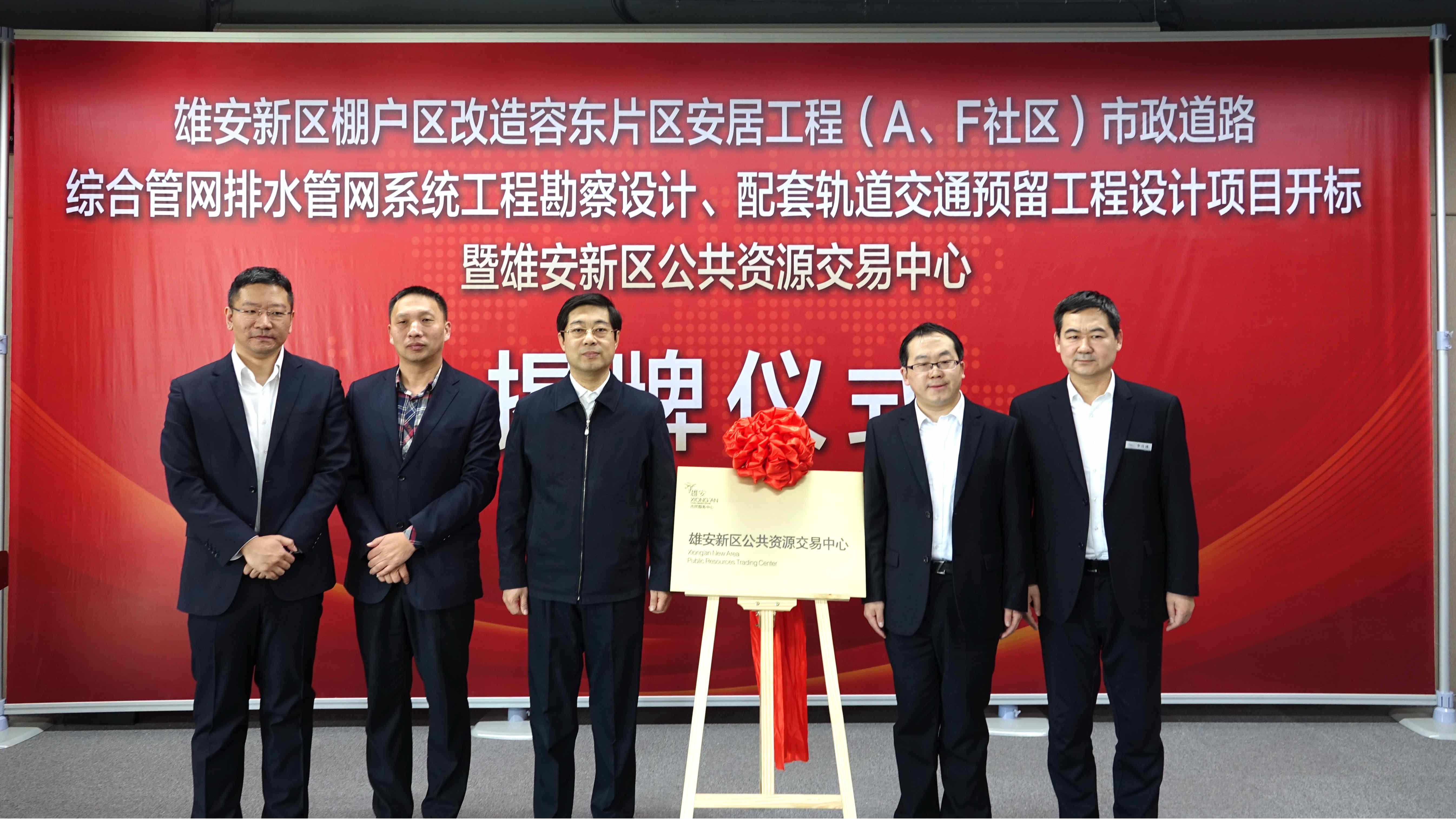雄安新区公共资源交易中心揭牌