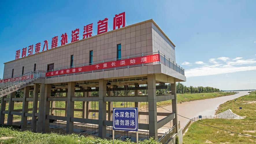 黄河水利委员会:黄河首次向雄安新区生态调水结束