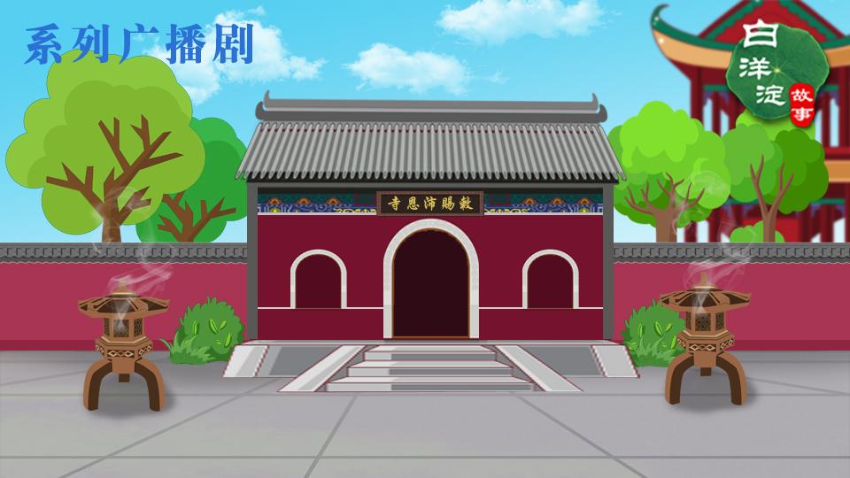 系列广播剧第103期:高!文化苑里的这个寺庙有来头!