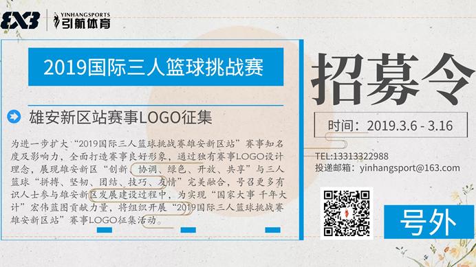 赛事发布丨2019国际三人篮球挑战赛雄安新区站LOGO征集