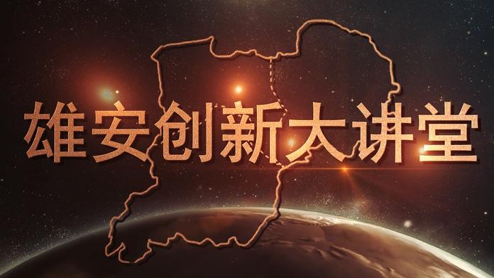 """视频丨雄安创新大讲堂上的""""专家金句"""""""