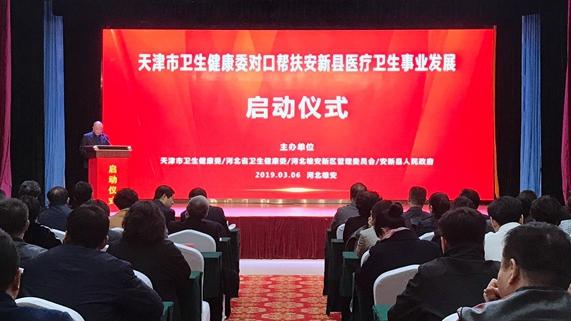 【视频】天津市卫健委对口帮扶雄安新区医疗卫生事业发展行动启动