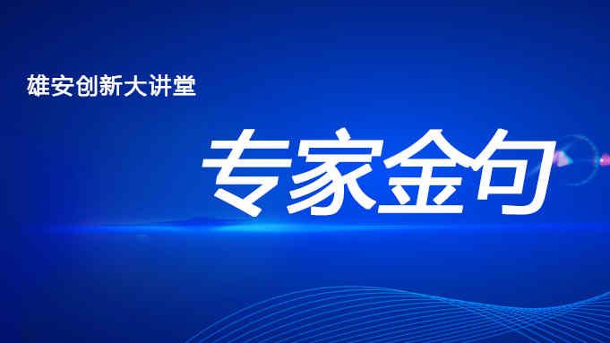 """视频丨听雄安创新大讲堂上港珠澳大桥建设者的""""专家金句"""""""