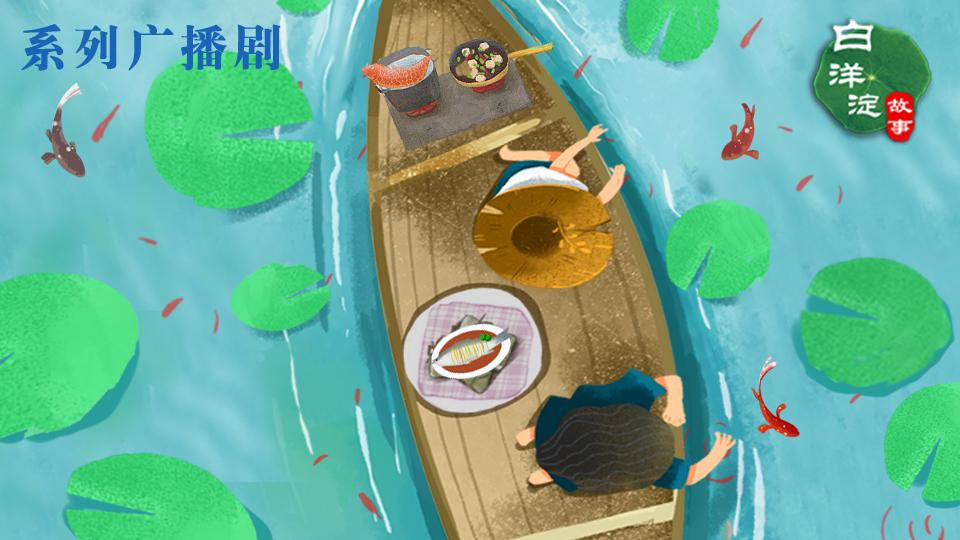 系列广播剧第105期:到了白洋淀,才真正知道鱼的哪个部位最香
