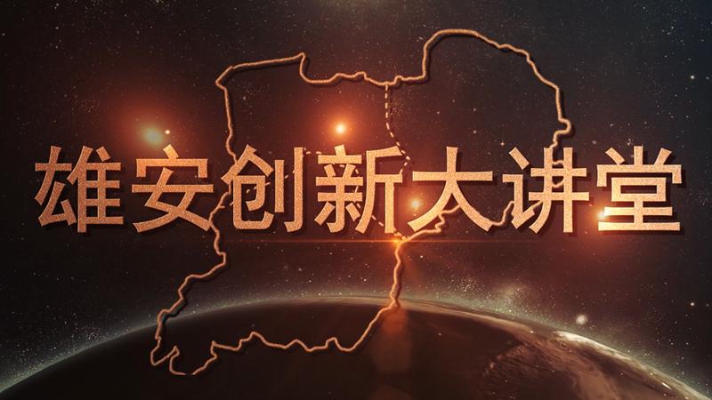 视频丨听雄安创新大讲堂上法学家孙宪忠谈外商投资法