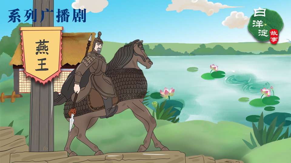系列广播剧第106期:这个地方不简单!小燕王朱棣到此一游,还险些改变了历史