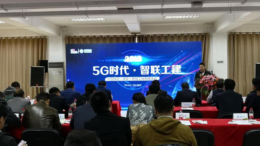 """5G应用!雄安移动助力打造""""智慧施工""""新生态"""