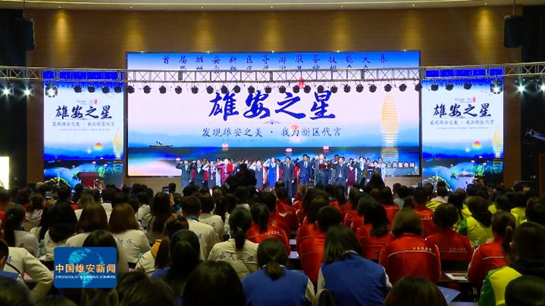首届雄安新区导游服务技能大赛决赛结果揭晓