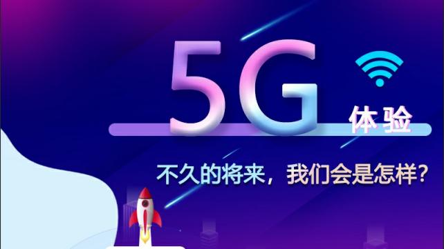 【5G体验】不久的将来,我们会是怎样?
