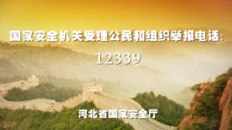 视频丨12339电话宣传片