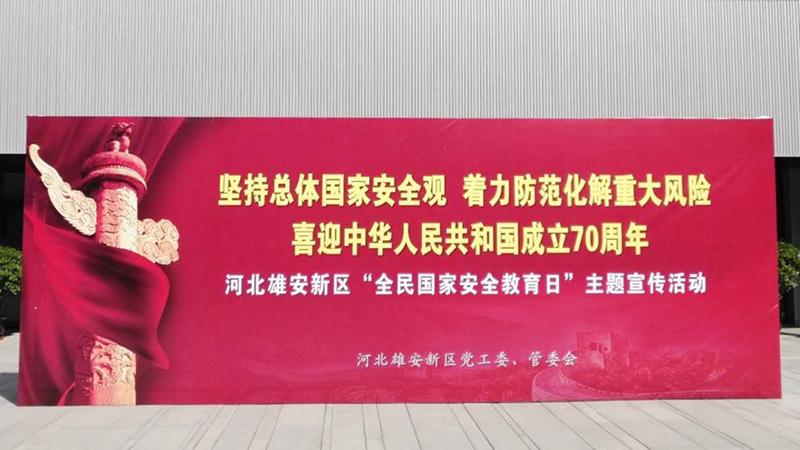 雄安新区开展全民国家安全教育日主题宣传活动