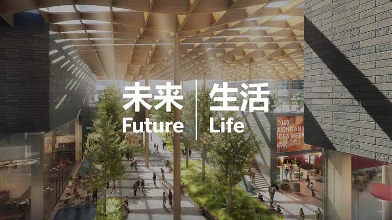 雄安新区启动区城市设计