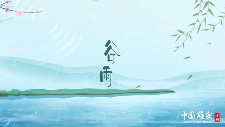 谷雨丨莫道春光短 诗酒趁年华