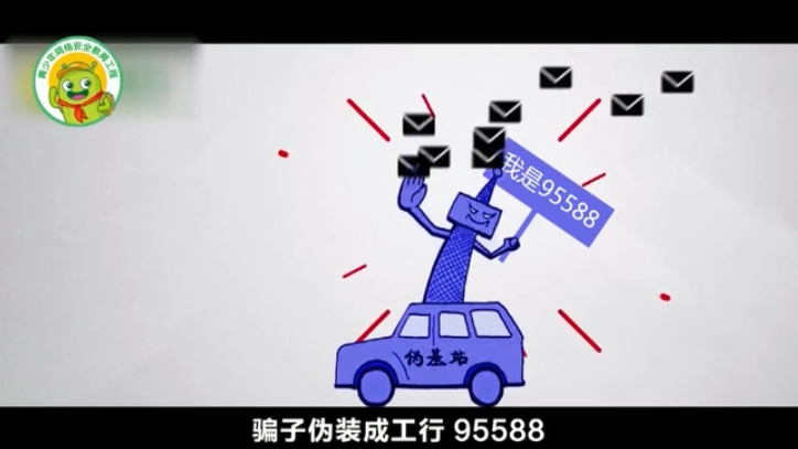 视频丨不明消息慎操作