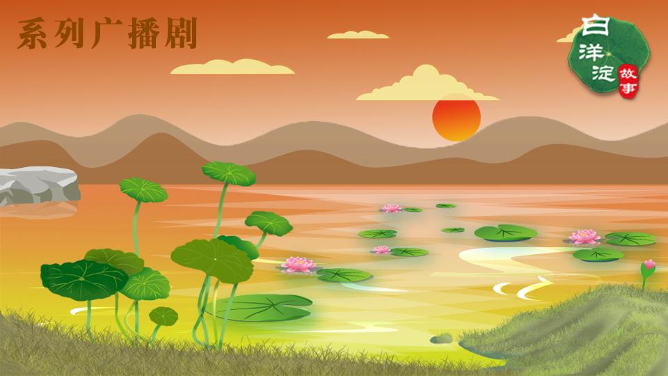 系列广播剧第109期:你知道雄县最经典的景观是什么吗?