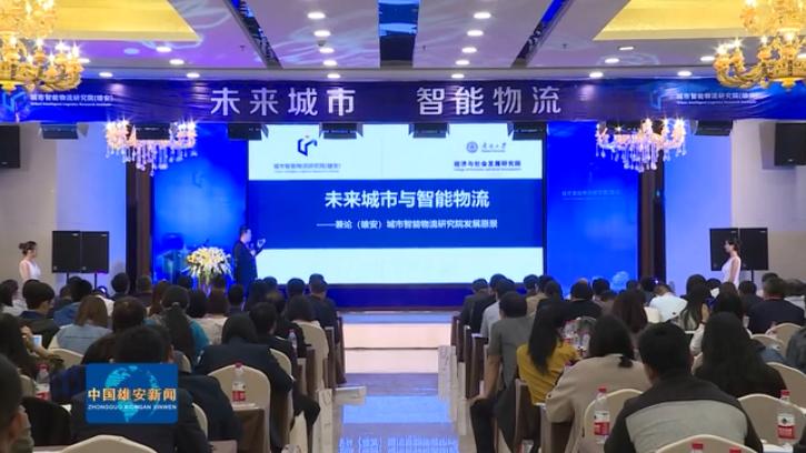第一届雄安城市物流发展论坛在雄安召开