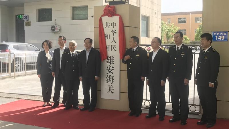 4月30日雄安海关正式对外办理业务