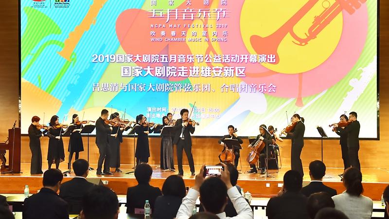 """国家大剧院""""五月音乐节""""走进雄安新区"""