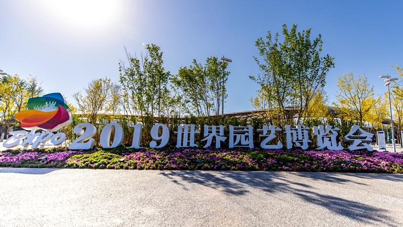 河北展园闪耀2019北京世园会 雄安元素成亮点——探访2019年中国北京世界园艺博览会河北展园记