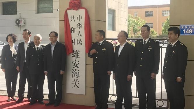 """视频丨雄安海关正式挂牌 实现海关""""雄安事、雄安办"""""""