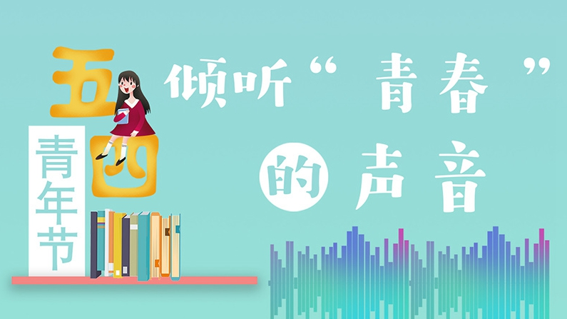 """五四青年节丨倾听""""青春""""的声音"""