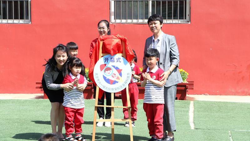"""科技触碰教育!雄安这所幼儿院举办首届""""雄安娃""""科技节"""