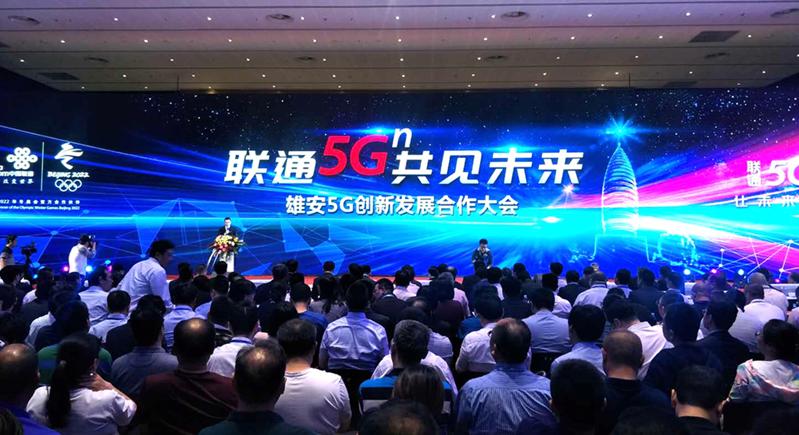 雄安新区召开5G创新发展合作大会