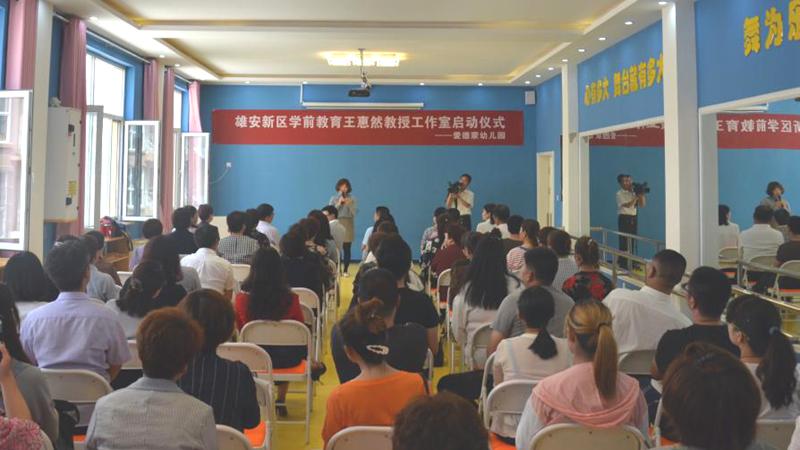 保定市幼专在雄安新区成立学前教育工作室