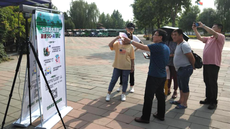 赞!中国联通5G+AI助力白洋淀景区智慧旅游