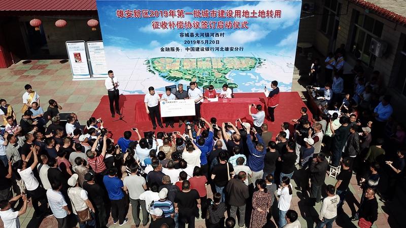 5月20日 雄安容城县启动集体土地征收签约工作