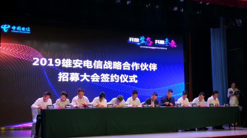 雄安电信签约40家合作伙伴 共建新区5G+DICT生态圈
