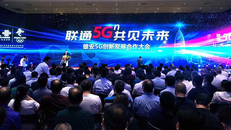 雄安新区实现全域5G网络覆盖