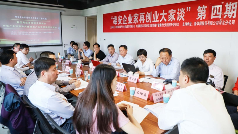 10个县市开发区与雄安新区传统产业实现合作对接