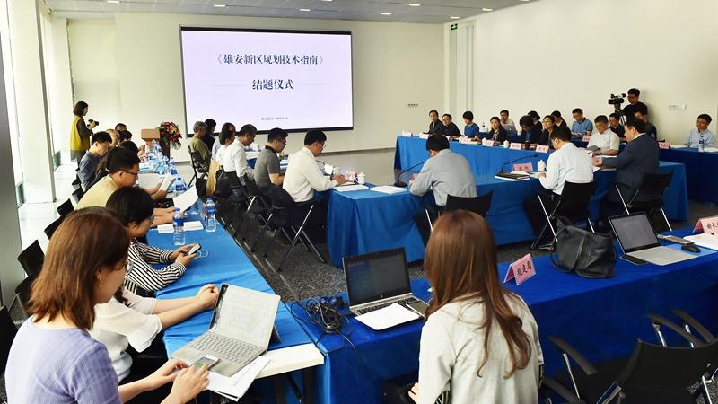 《河北雄安新区规划技术指南》项目结题研讨会举行
