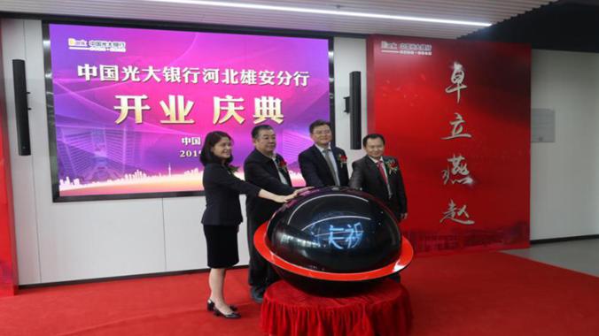 中国光大银行河北雄安分行在新区挂牌开业
