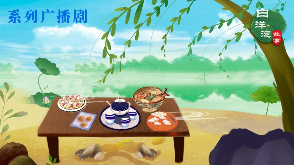 系列广播剧第113期:在白洋淀这样吃鱼,才叫享受