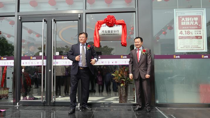 视频丨中国光大银行河北雄安分行在新区挂牌开业