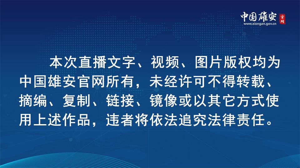 中国雄安官网版权保护