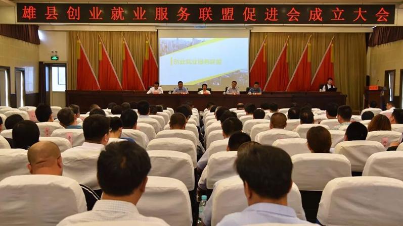 雄安雄县成立创业就业服务联盟促进会 促进人力资源转型