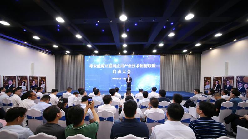 雄安能源互联网应用产业技术创新联盟正式启动