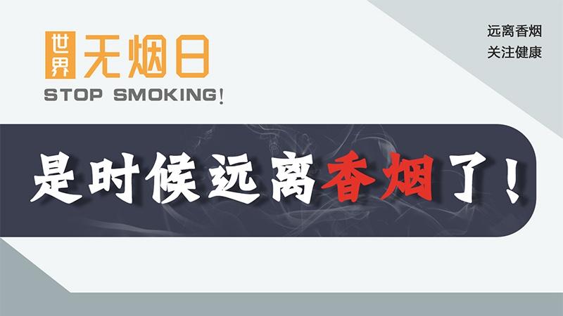 世界无烟日丨是时候远离香烟了!