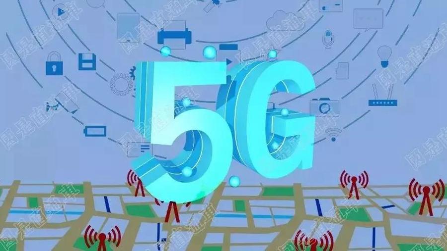 三大运营商公布首批5G试点城市,雄安在列!