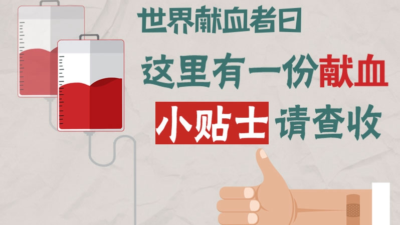 世界献血者日丨这里有一份献血小贴士请查收