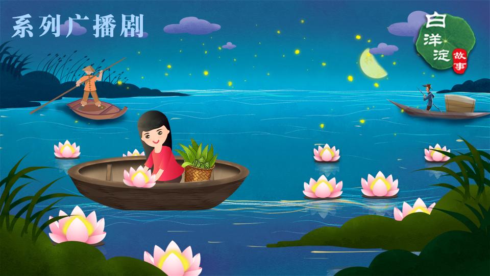 系列广播剧第116期:端午游白洋 月下泛舟赏美景