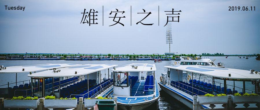 【雄安之声】20190611