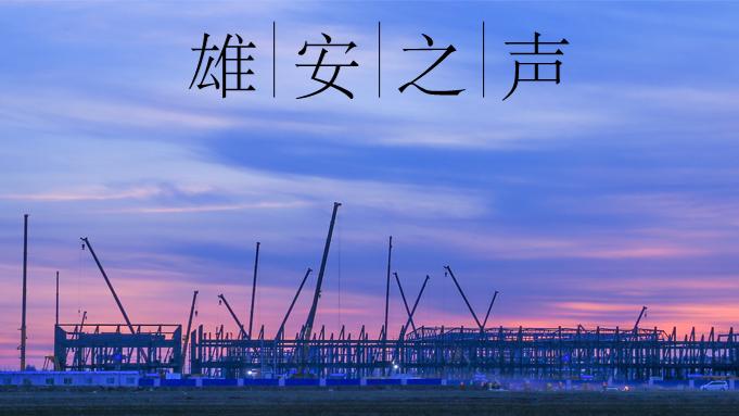 【雄安之声】20190613