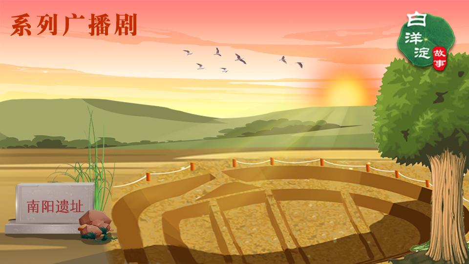 系列广播剧第117期:雄安新区地下藏着一座两千多年的古城