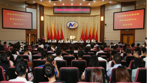 落户雄安新区 河北省稀土功能材料制造业创新中心成立
